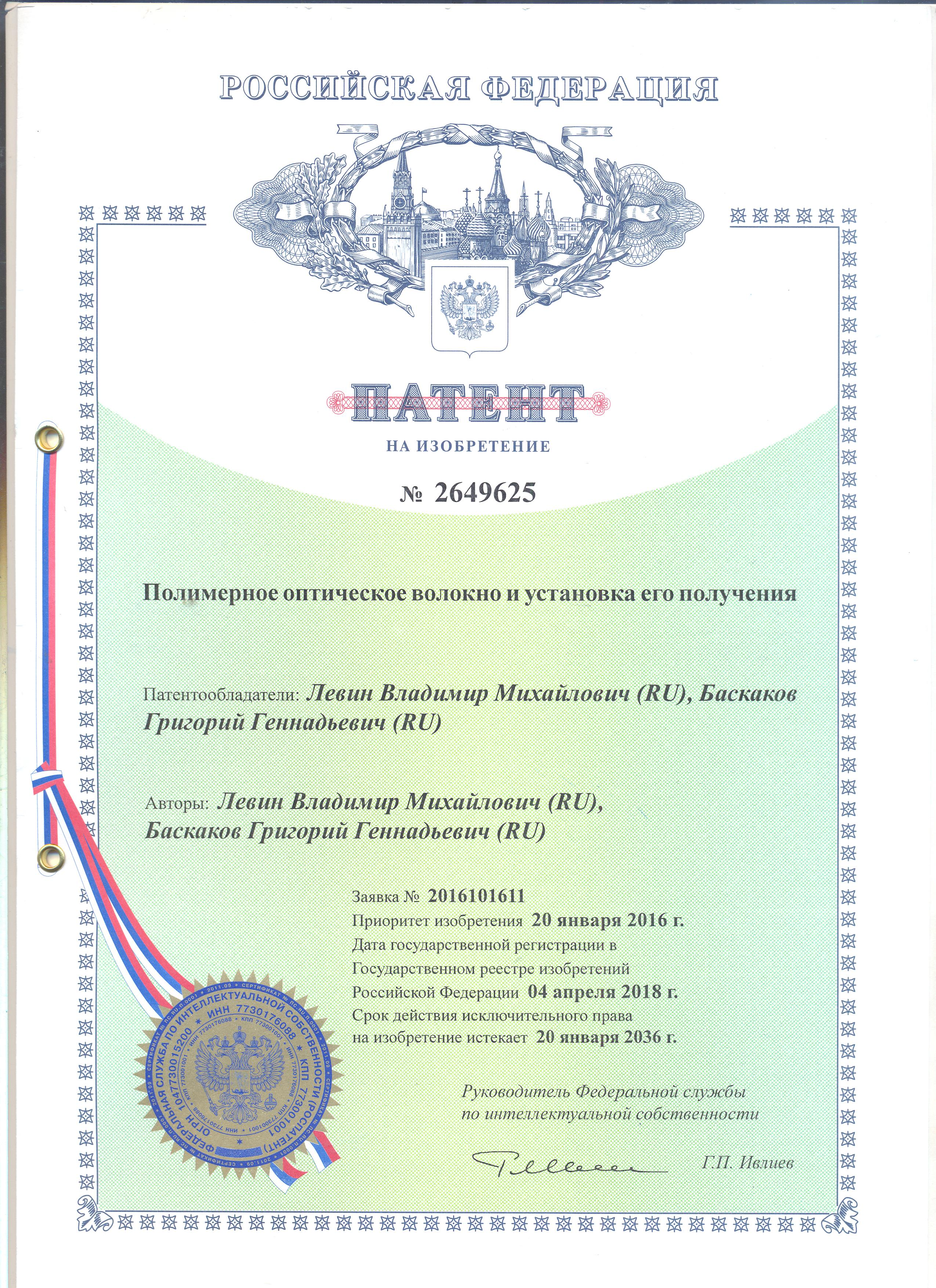 Полимерное оптическое волокно патент
